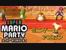 【4人実況】ミニゲームアスロンで競い合う男たち【スーパーマリオパーティ】