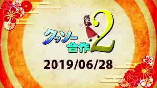 【告知】クッソー☆合作2 のお知らせ