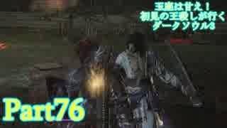 【実況】玉座は甘え!初見の王殺しが行くダークソウル3【DarkSoulsIII】part76