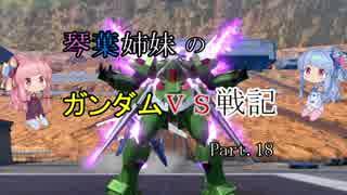 【VOICEROID実況】琴葉姉妹のガンダムVS戦