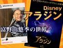"#287 Toshio Okada Seminar ""Aladdin"" Special Feature, Original Work ""Arabian Night"" From The Anime Version And Live-Action Version! (4.67)"