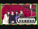 【無料版】令和演芸批評 第4回(6/25OA)