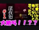 【訛りすぎゲーム実況】深夜廻 part.01【グリオとかつき】