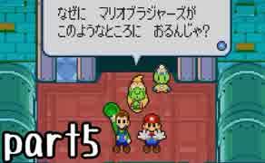 マリオ&ルイージRPG実況 part5【ノンケ冒険記☆HP1最低レベルの緑と共に多重縛り】