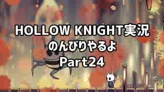 HOLLOW KNIGHT実況のんびりやるよPart24: