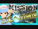 【視聴者参加型】MISSION:日本への帰還