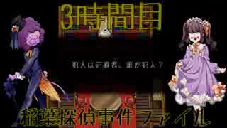 【◎3時間目×】不気味な館と探偵とJK【稲葉探偵事件ファイルNO.1】