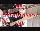 【SilentJealousy】ギターソロhide taijiパート弾いてみました!【X】