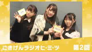 1stシーズンアーカイブ:チーム双葉/声優アフタートーク第2回