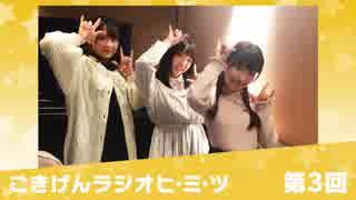 1stシーズンアーカイブ:チーム双葉/声優アフタートーク第3回