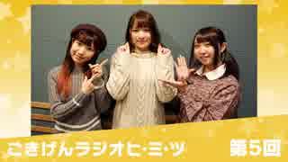 1stシーズンアーカイブ:チーム双葉/声優アフタートーク第5回