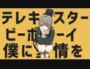 テレキャスタービーボーイ 歌ってみた【晴歩】