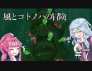 【VOICEROID実況】風とコトノハの冒険 #7【ゼル伝 風タク】