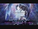 【MHWアイスボーンβ版】雪山にて轟竜を討つ【VOICEROID+ゆっくり実況】