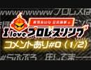 相羽あいな 富田麻帆の I Love プロレスリング 第0試合 (part1/2)コメントあり