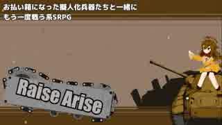 みんなで前へ、擬人化兵器たちのSRPG「Raise Arise」ティザー動画