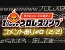 相羽あいな 富田麻帆の I Love プロレスリング 第0試合 (part2/2)コメントあり