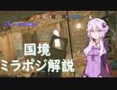 【R6S】結月ゆかりのシージ気分 Part4.5 番外編