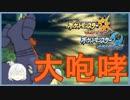 【ポケモンUSUM】吠えろ!吼えろ!!咆えろ!!!大咆哮ガブリアス