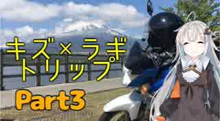 【Voiceroid車載】紲星×如月キズ×ラギトリップPart3 紲星あかり車載
