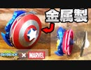 【 Fly × Gown 】 I made Captain America shield with titanium and tried to beyblade