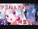 【MTG】タコねえさまの降霊術21