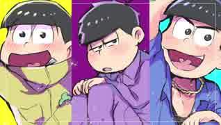 【カラ松一松十四松】shake..,it!【人力】