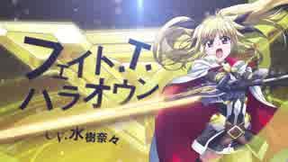 「マギアレコード 魔法少女まどか☆マギカ外伝」リリカルなのは フェイト参戦PV