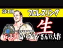 第3回プロレス生 「クリス・ジェリコを通して観るAEWと新日本プロレス」
