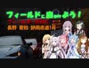 【フィールドに出かけよう!】フィールダーで行く 長野愛知静岡県道1号 part4【VOICEROID車載】