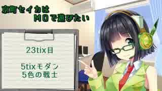 【5tixモダン】京町セイカはMOで遊びたい 23tix目【5色戦士】