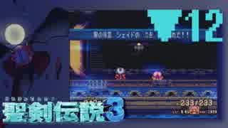 実況《 聖剣伝説3 》▶12 幽霊船
