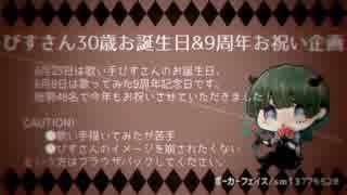 【6/25】びすさんお誕生日企画2019【おめ