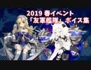 【艦これ】2019 春イベント「友軍艦隊」ボイス集 (6/12アップデート)