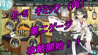 【実況】復帰勢が甲勲章を目指す【艦これ】パート9