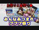 【Re-MeNT】星のカービィみんなあつまれ!プププ祭り~お祭りと血祭り★~