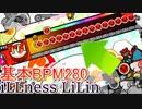 【太鼓の達人】iLLness LiLinとかいうBPMの暴力【創作譜面】