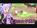 【VOICEROID実況】魔法少女マキマキpart3【魔法の女子高生】