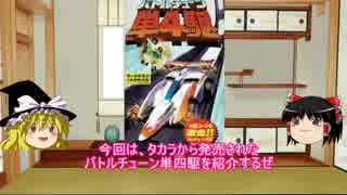 ゆっくりによる玩具紹介 PART2 バトルチューン単4駆 タカラ(タカラトミー)