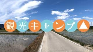 【観光キャンプ△】自転車★2019.6「神川ゆ