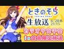 【Part2.ときのそらチャンネル】YouTubeLive後の会員限定放送!【カラオケするよ!えーちゃんも】