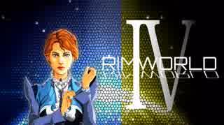 """[実況] 俺のハーレムを越えてゆけ04 """"RimWorld"""""""