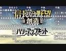 【ch】うんこちゃん『信長の野望 創造PK』part23【2019/06/17】