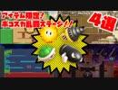 【スマブラSP】アイテム限定!ボコスカ乱闘ステージ4選!!【ステージ作り】