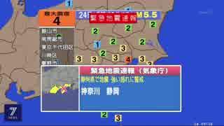 NHK緊急地震速報 19年6月24日