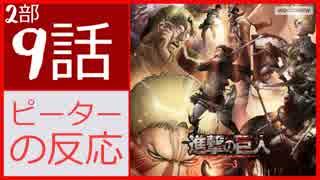 【海外の反応 アニメ】 進撃の巨人 3期 2部 9話 (58話) Attack on Titan season 3 part 2 episode 9 (58)  アニメリアクション
