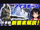 【MHW】片手剣の新要素解説!ジャストラッシュをアイスボーンで実践!