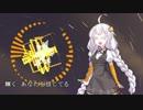 【歌うボイスロイド】Perseus -ペルセウス-【紲星あかり】