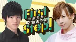佐藤祐吾・古畑恵介のFirst Step! 第01回 おまけ(2019/06/11)