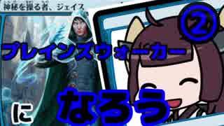 【MTGA】プレインズウォーカーになろう!#2